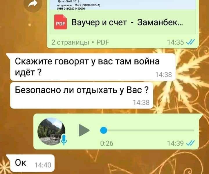 Скриншот переписки в мессенджере, где туристы выражают обеспокоенность ситуацией в Кыргызстане