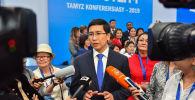 Министр образования Асхат Аймагамбетов отвечает на вопросы журналистов после августовской конференции
