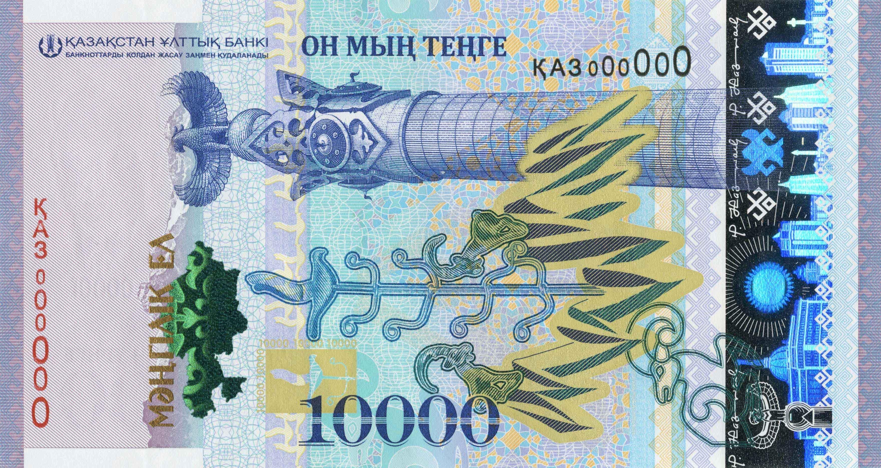 Лицевая сторона юбилейной банкноты номиналом 10 тысяч тенге с изображением Назарбаева