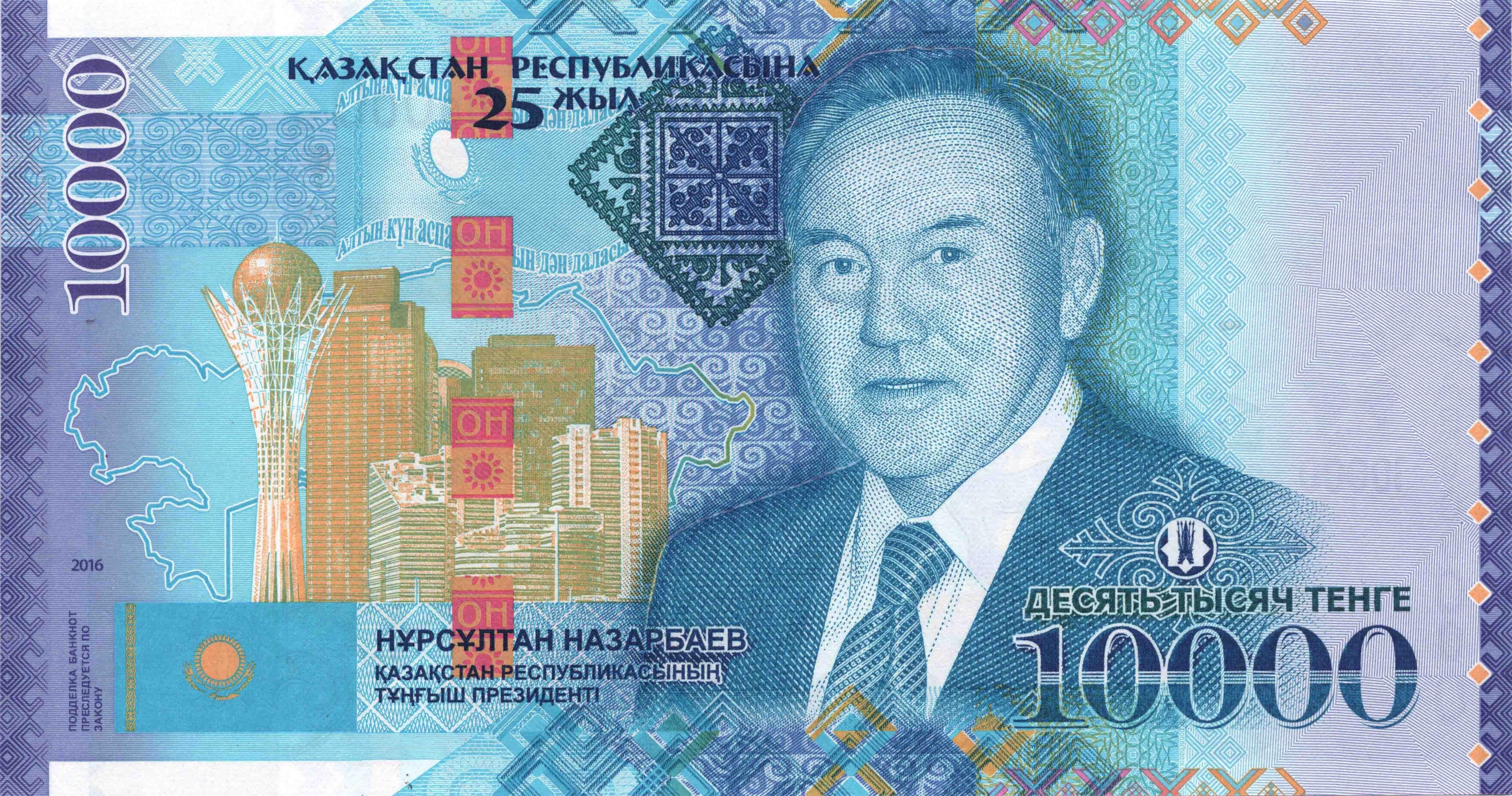 Обратная сторона юбилейной банкноты номиналом 10 тысяч тенге с изображением Назарбаева