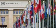 Женевадағы БҰҰ ғимаратының алдындағы тулар аллеясы