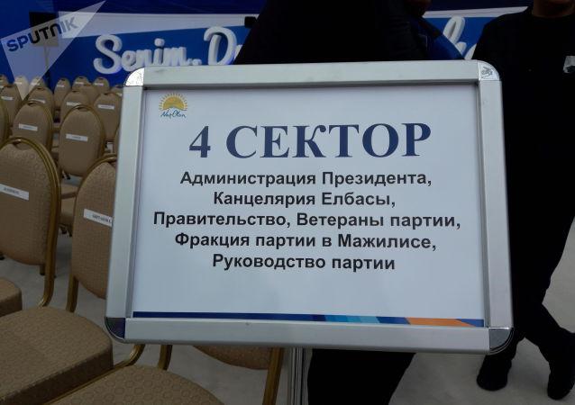 Надпись сектора, где расположатся Администрация президента, Канцелярия Елбасы, правительство