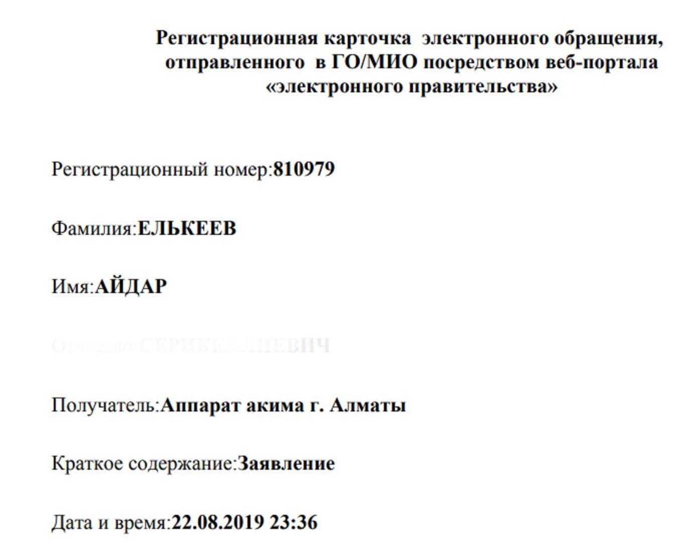Карточка электронного заявления в акимат Алматы о проведении митинга в поддержку ЛГБТК-сообщества