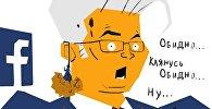 Карикатура Хулиганки из ФБ