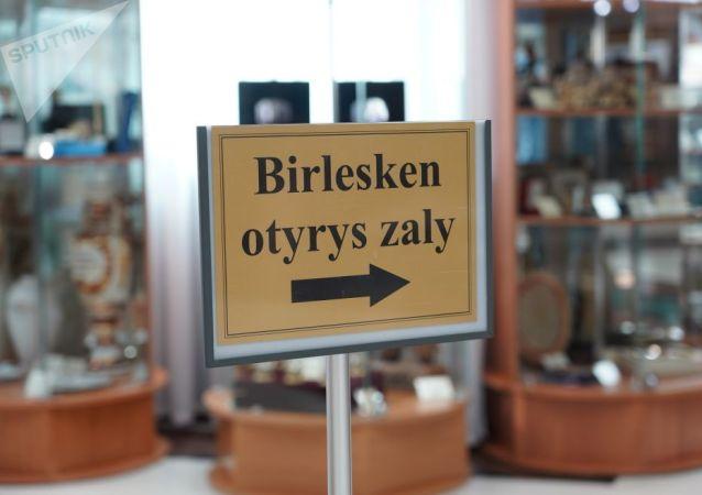 Табличка с указателем в зал заседаний на латинице