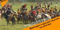 Реконструкторы воссоздали Бородинскую битву - видео