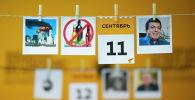 11 сентября - календарь