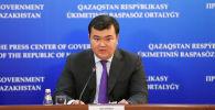 Заместитель премьер-министра Женис Касымбек