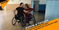 Жизнь в танцах: Вдохновляющая история четырехкратной чемпионки мира - видео