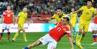 Ресей - Қазақстан матчы
