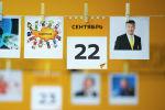 22 сентября - календарь