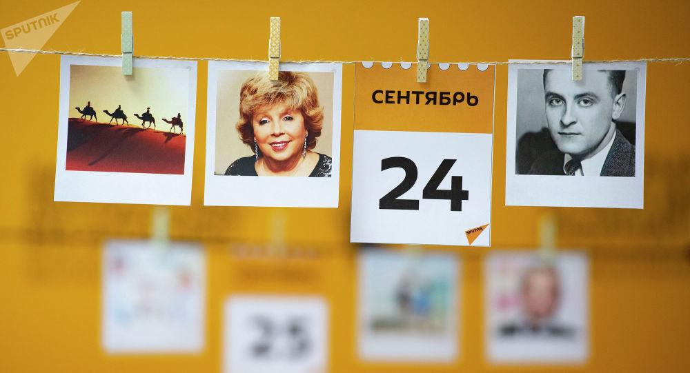 24 сентября - календарь