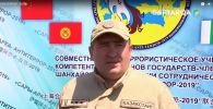 Заместитель начальника штаба антитеррористического центра Комитета национальной безопасности Казахстана Герман Диденко
