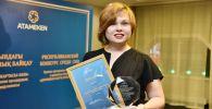 Национальная палата  Атамекен наградила представителей СМИ за лучшие материалы о предпринимательстве