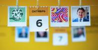 Календарь 6 октября