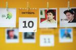 Календарь 10 октября