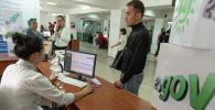 Центр обслуживания населения (ЦОН)