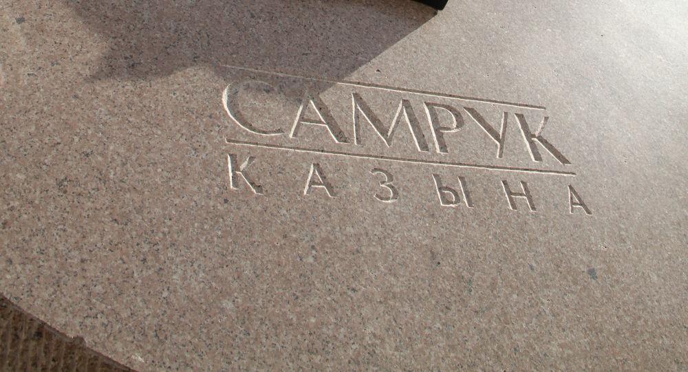 Самрук-Казына