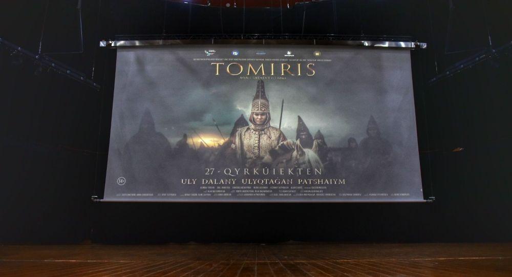 Премьера фильма Томирис