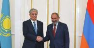 Президент Казахстана Касым-Жомарт Токаев и премьер-министр Армении Никол Пашинян