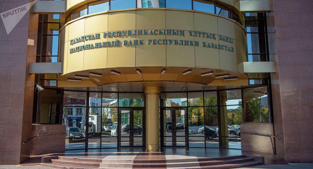 Қазақстанның Ұлттық банкі