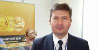 Вице-президент Золотого монетного дома Алексей Вязовский
