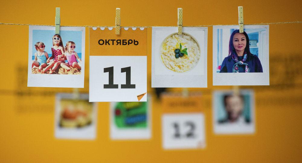 Календарь 11 октября
