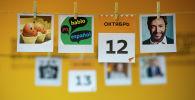 Календарь 12 октября
