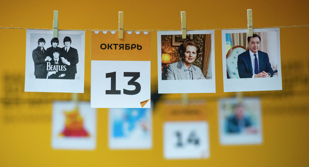 Календарь 13 октября