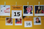 Календарь 15 октября