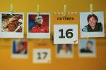 Календарь 16 октября