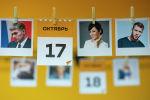Календарь 17 октября
