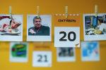 Календарь 20 октября