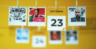 Календарь 23 октября