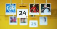 Календарь 24 октября