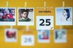Календарь 25 октября
