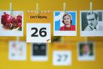Календарь 26 октября