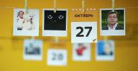 Календарь 27 октября
