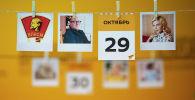 Календарь 29 октября