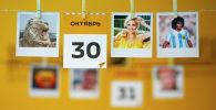Календарь 30 октября