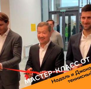 Надаль и Джокович открыли теннисный центр в Нур-Султане - видео