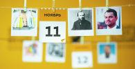 Календарь 11 ноября