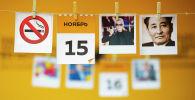 Календарь 15 ноября