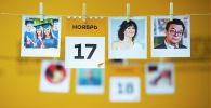 Календарь 17 ноября