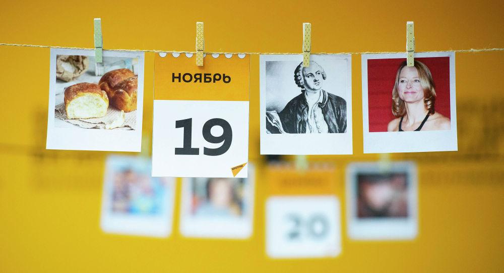 Календарь 19 ноября