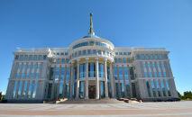 Ақорда, президенттің резиденциясы