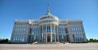 Резиденция президента Казахстана Акорда