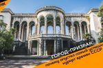 Город-призрак Цхалтубо: почему опустел самый успешный курорт времен СССР