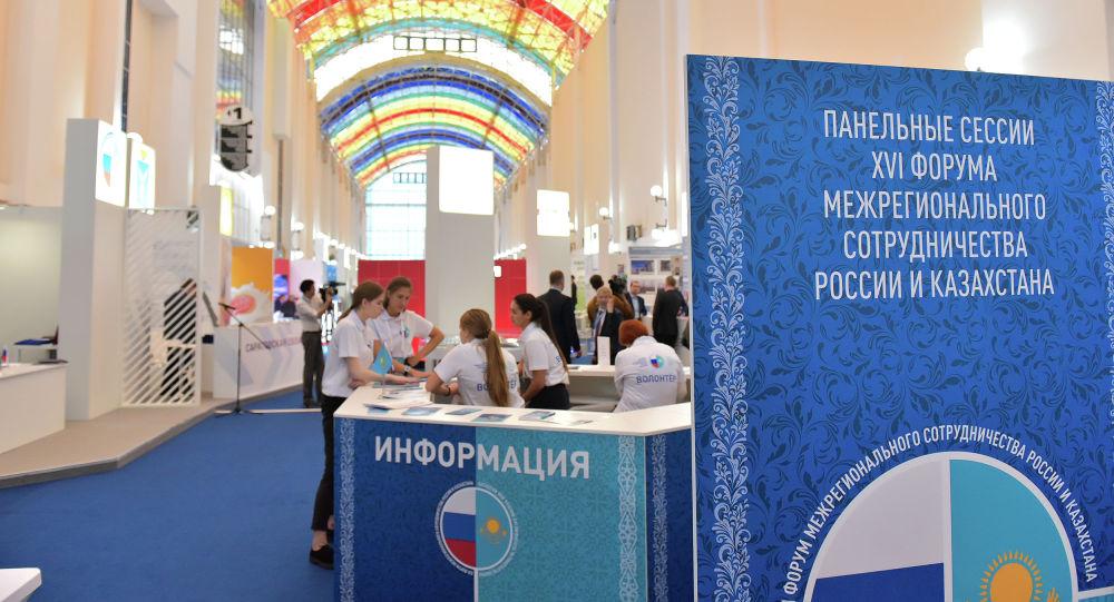 XVI Межрегиональный форум сотрудничества России и Казахстана в Омске