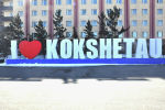 Виды города Кокшетау